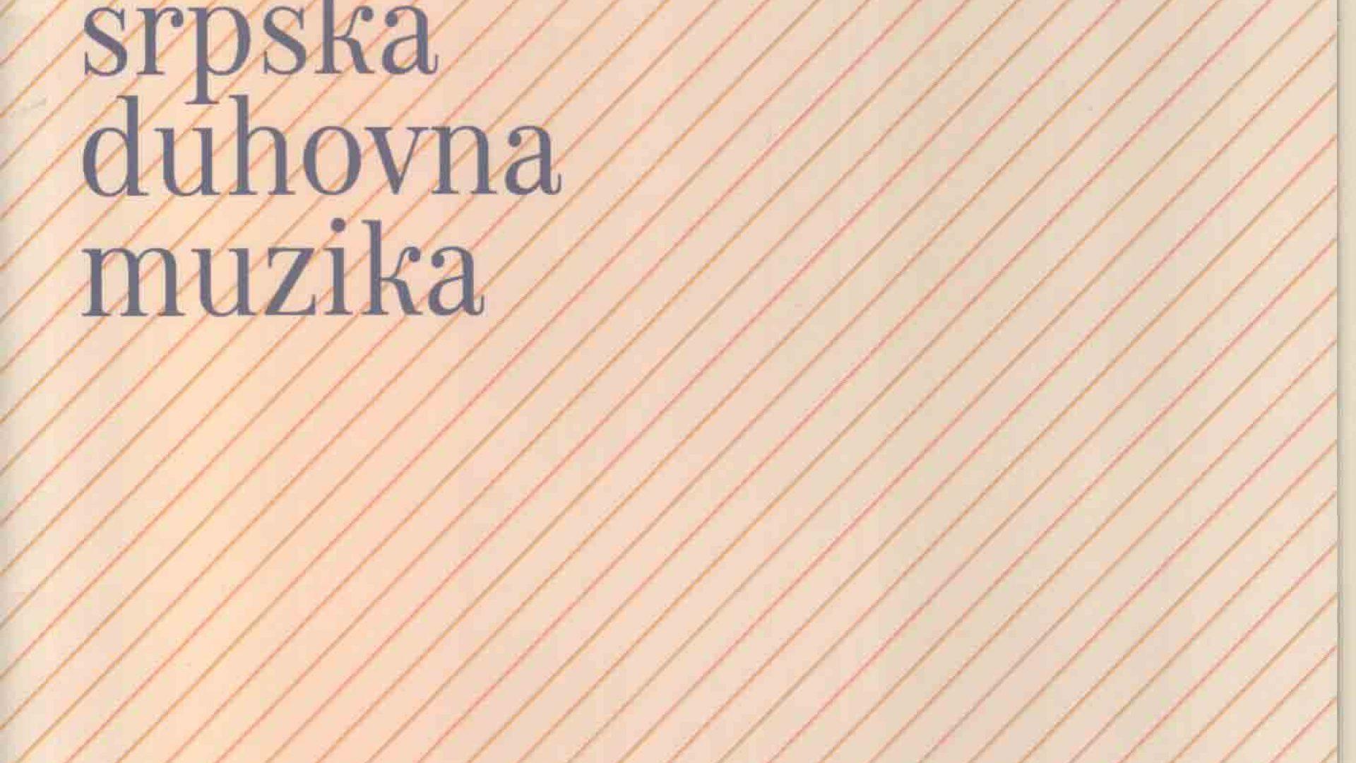 (2004.) Hor Josif Marinković – Srpska Duhovna Muzika